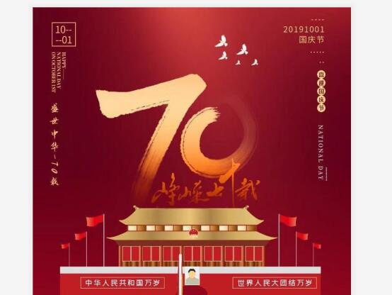 Celebrating the 70th anniversary founding of the People's Republic of China
